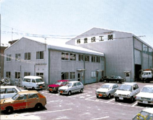 株式会社ホーセイ 沿革写真1